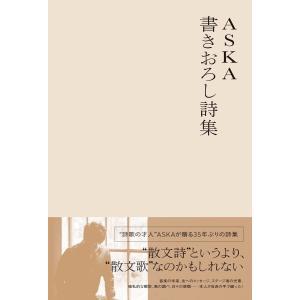 ASKA 書きおろし詩集 電子書籍版 / ASKA