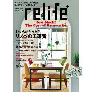 リライフプラスvol.34 電子書籍版 / 別冊住まいの設計編集部|ebookjapan