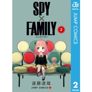 SPY×FAMILY (2) 電子書籍版 / 遠藤達哉