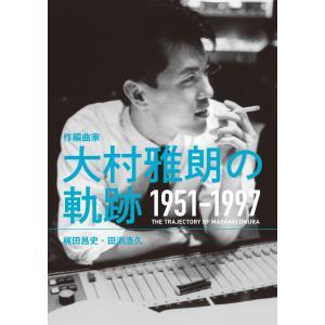 作編曲家 大村雅朗の軌跡 1951-1997 電子書籍版 / 著:梶田昌史 著:田渕浩久