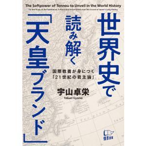 世界史で読み解く「天皇ブランド」 電子書籍版 / 著:宇山卓栄|ebookjapan
