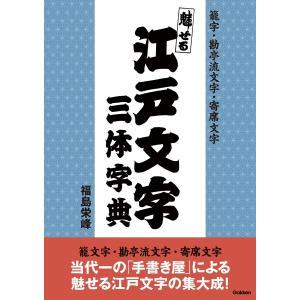 魅せる江戸文字三体字典 電子書籍版 / 福島栄峰 ebookjapan