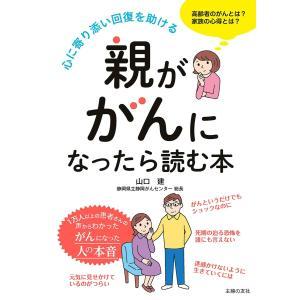 【初回50%OFFクーポン】親ががんになったら読む本 電子書籍版 / 山口 建 ebookjapan