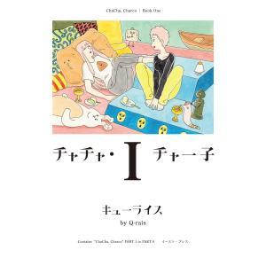 チャチャ・チャー子 (1) 電子書籍版 / キューライス|ebookjapan