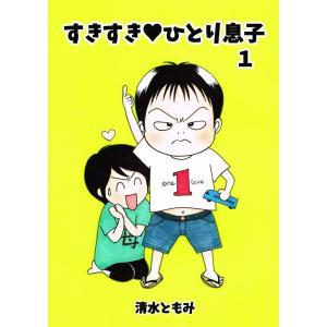 すきすき・ひとり息子(1) 電子書籍版 / 著:清水ともみ ebookjapan
