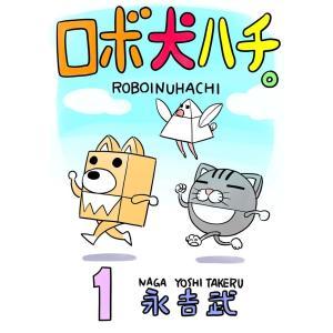 ロボ犬ハチ。(1) 電子書籍版 / 著:永吉武 ebookjapan