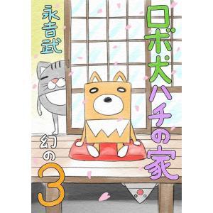 ロボ犬ハチの家 幻の3 電子書籍版 / 著:永吉武 ebookjapan