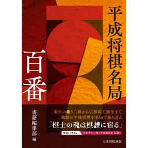 平成将棋名局百番 電子書籍版 / 編集:書籍編集部|ebookjapan