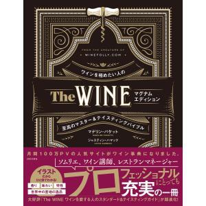 The WINE マグナムエディション ワインを極めたい人の至高のマスター&テイスティングバイブル 電子書籍版