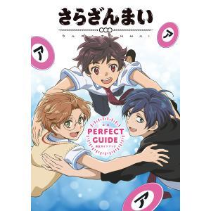 さらざんまい 公式完全ガイドブック 電子書籍版 / 幻冬舎コミックス ebookjapan