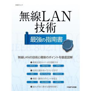 無線LAN技術 最強の指南書 電子書籍版 / 編:日経NETWORK ebookjapan