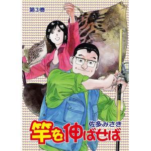 竿を伸ばせば (3) 電子書籍版 / 佐多みさき ebookjapan