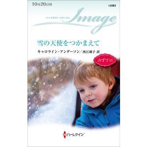 雪の天使をつかまえて 電子書籍版 / キャロライン・アンダーソン 翻訳:西江璃子|ebookjapan