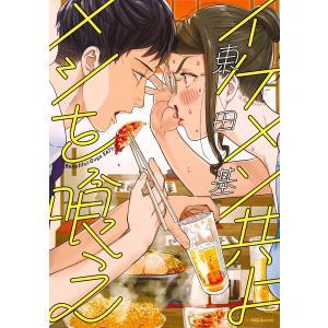 イケメン共よ メシを喰え【分冊版】 (3) 電子書籍版 / 東田 基 ebookjapan
