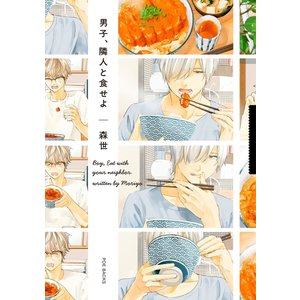 男子、隣人と食せよ【分冊版】 (3) 電子書籍版 / 森世 ebookjapan