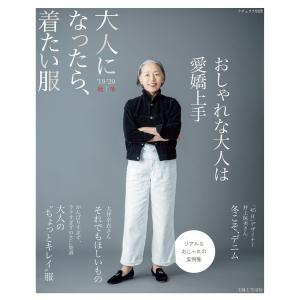 大人になったら、着たい服 '19-'20秋冬 電子書籍版 / 主婦と生活社
