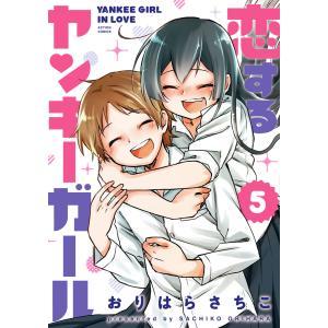 恋するヤンキーガール (5) 電子書籍版 / おりはらさちこ|ebookjapan