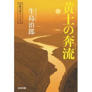 黄土(こうど)の奔流 電子書籍版 / 生島治郎|ebookjapan