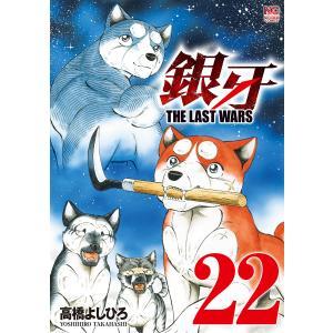 銀牙〜THE LAST WARS〜 (22) 電子書籍版 / 著:高橋よしひろ