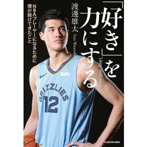 「好き」を力にする NBAプレーヤーになるために僕が続けてきたこと 電子書籍版 / 著者:渡邊雄太