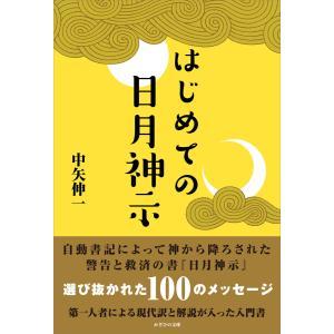 はじめての日月神示 電子書籍版 / 中矢伸一 ebookjapan