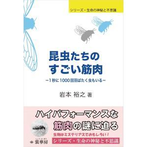 昆虫たちのすごい筋肉 電子書籍版 / 岩本裕之 ebookjapan