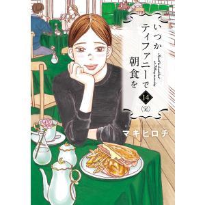 いつかティファニーで朝食を 14巻(完) 電子書籍版 / マキヒロチ ebookjapan