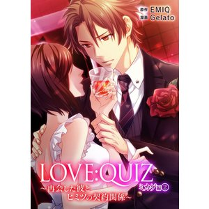 LOVE:QUIZ 〜再会した彼とヒミツの契約関係〜 ミカゲ編 vol.2 電子書籍版 / 著:ジェラート|ebookjapan