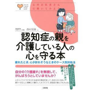 心のお医者さんに聞いてみよう 認知症の親を介護している人の心を守る本(大和出版) 疲れたとき、心が折れそうなときのケース別対処法 電子書籍版|ebookjapan
