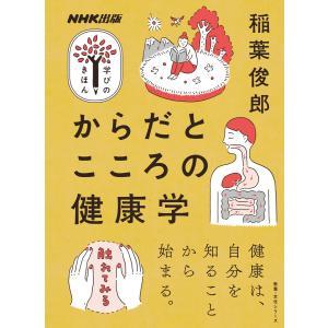 からだとこころの健康学 電子書籍版 / 稲葉俊郎(著)|ebookjapan