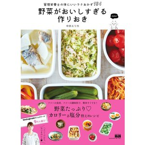 野菜がおいしすぎる作りおき 管理栄養士の体にいいラクおかず184 電子書籍版 / 中井エリカ|ebookjapan