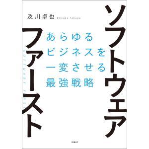 ソフトウェア・ファースト 電子書籍版 / 著:及川卓也 ebookjapan