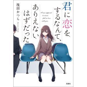 君に恋をするなんて、ありえないはずだった 電子書籍版 / 著:筏田かつら ebookjapan