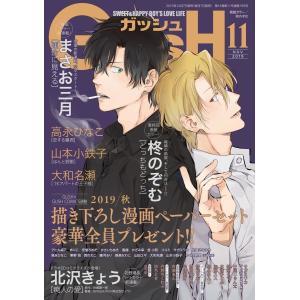 GUSH 2019年11月号 電子書籍版|ebookjapan