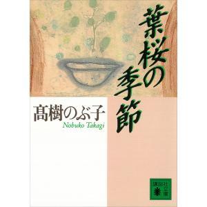葉桜の季節 電子書籍版 / 高樹のぶ子