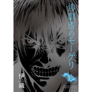 惨劇塔のモーグリ (3) 電子書籍版 / 伊織|ebookjapan