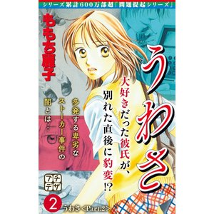 うわさ プチデザ (2) 電子書籍版 / ももち麗子|ebookjapan