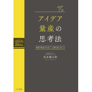アイデア量産の思考法〜市場や商品ではなく、人間を見に行こう 電子書籍版 / 松本健太郎|ebookjapan