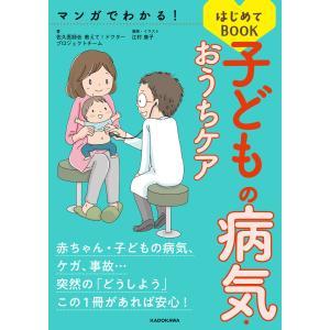 マンガでわかる! 子どもの病気・おうちケアはじめてBOOK 電子書籍版