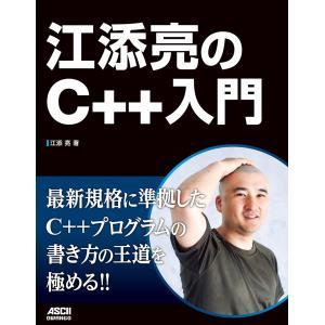【初回50%OFFクーポン】江添亮のC++入門 電子書籍版 / 著者:江添亮|ebookjapan