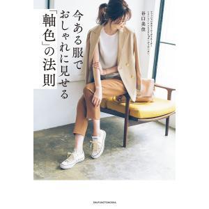 今ある服でおしゃれに見せる「軸色」の法則 電子書籍版 / 谷口 美佳