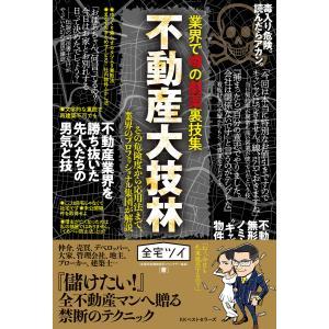 業界で噂の劇薬裏技集 不動産大技林 電子書籍版 / 著:全宅ツイ|ebookjapan
