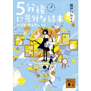 5分後に意外な結末 ベスト・セレクション 電子書籍版 / 桃戸ハル ebookjapan