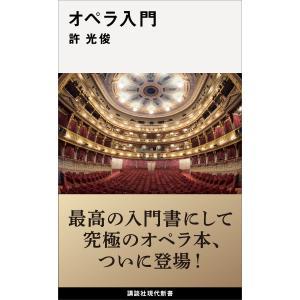 オペラ入門 電子書籍版 / 許光俊|ebookjapan