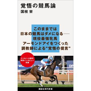 覚悟の競馬論 電子書籍版 / 国枝栄|ebookjapan