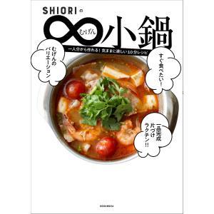 SHIORIのむげん小鍋 電子書籍版 / SHIORI|ebookjapan