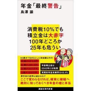 年金「最終警告」 電子書籍版 / 島澤諭|ebookjapan