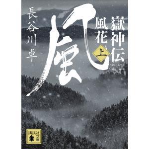 嶽神伝 風花 (上) 電子書籍版 / 長谷川卓|ebookjapan
