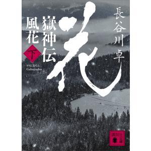 嶽神伝 風花 (下) 電子書籍版 / 長谷川卓|ebookjapan