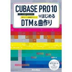 CUBASE PRO 10ではじめるDTM & 曲作り ビギナーが中級者になるまで使える操作ガイド+楽曲制作テクニック 電子書籍版 / 著:高岡兼時|ebookjapan